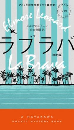 ラブラバ〔新訳版〕
