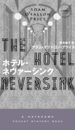 ホテル・ネヴァーシンク