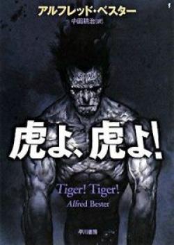 虎よ、虎よ!