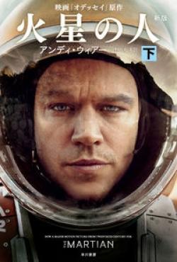 火星の人〔新版〕 下