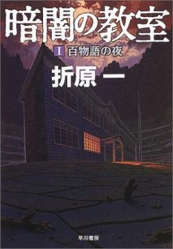 暗闇の教室 1