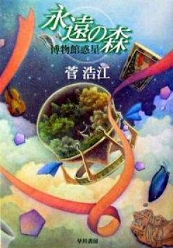 永遠の森 : 博物館惑星