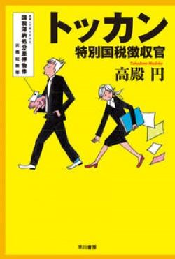 トッカン : 特別国税徴収官