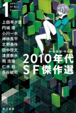 2010年代SF傑作選 1
