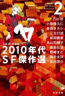 2010年代SF傑作選 2