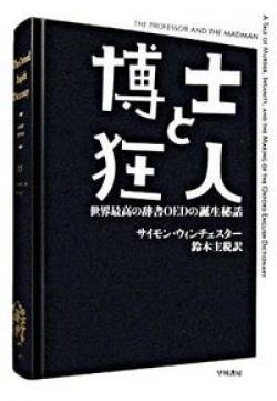 博士と狂人 : 世界最高の辞書OEDの誕生秘話