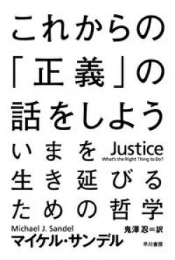 これからの「正義」の話をしよう : いまを生き延びるための哲学