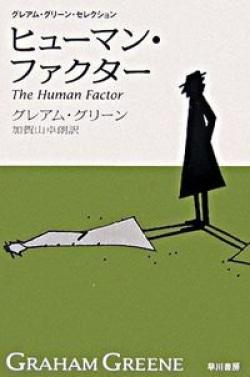 ヒューマン・ファクター : 新訳版