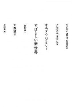 すばらしい新世界〔新訳版〕