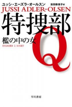 特捜部Q : 檻の中の女
