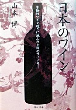 日本のワイン : 本格的ワイン造りに挑んだ全国のワイナリー