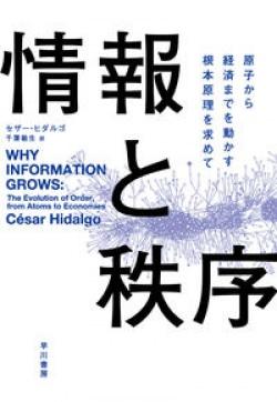 情報と秩序