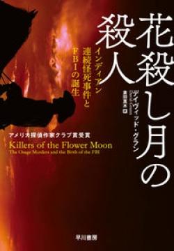 花殺し月の殺人