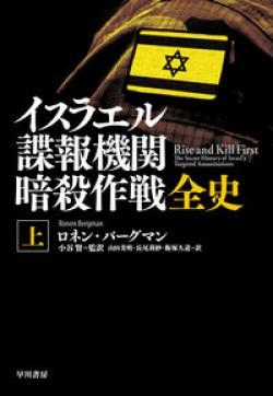 イスラエル諜報機関 暗殺作戦全史 上