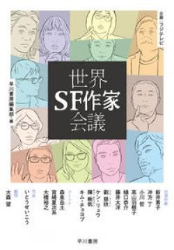 世界SF作家会議