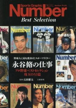 永谷脩の仕事 プロ野球ベストセレクション 珠玉の53篇