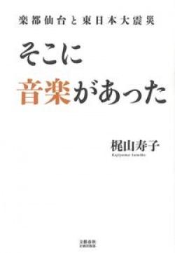 そこに音楽があった 楽都仙台と東日本大震災