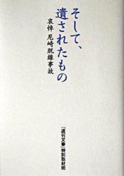 そして、遺されたもの : 哀悼尼崎脱線事故