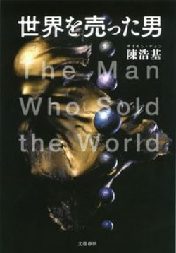 世界を売った男 = The Man Who Sold the World