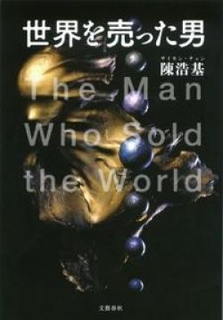 世界を売った男 = The Man Who Sold the World