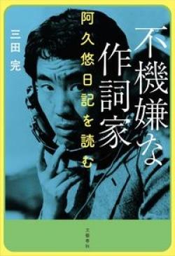 不機嫌な作詞家 阿久悠日記を読む