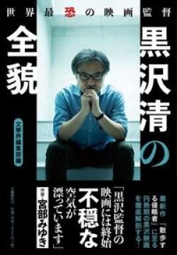 世界最恐の映画監督 黒沢清の全貌