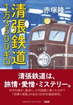 清張鉄道1万3500キロ