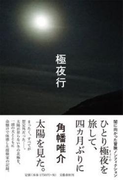 第45回大佛次郎賞が決定 角幡唯...