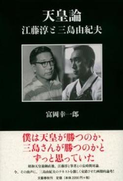 天皇論 江藤淳と三島由紀夫