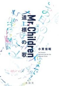 Mr.Children 道標の歌