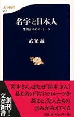 名字と日本人 : 先祖からのメッセージ