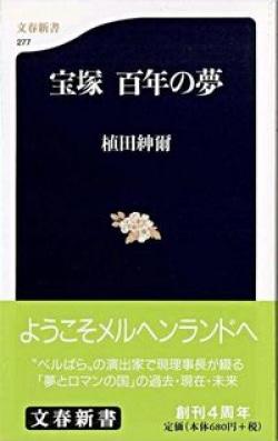 宝塚百年の夢