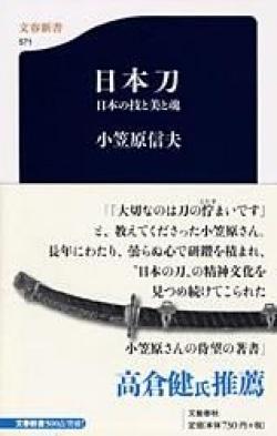 日本刀 : 日本の技と美と魂
