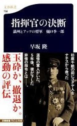 指揮官の決断 : 満州とアッツの将軍樋口季一郎