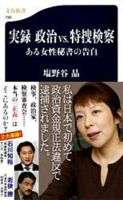 ある女性秘書の告白 実録 政治vs.特捜検察