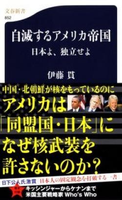 自滅するアメリカ帝国 : 日本よ、独立せよ