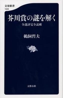 芥川賞の謎を解く 全選評完全読破