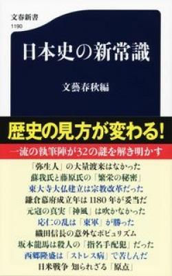 日本史の新常識