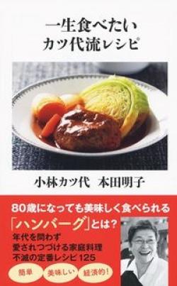 一生食べたいカツ代流レシピ