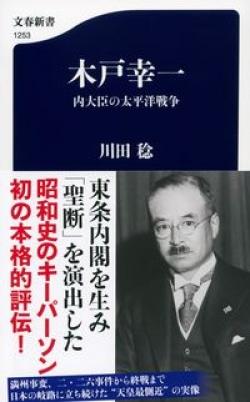 木戸幸一 内大臣の太平洋戦争