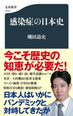 感染症の日本史