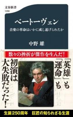 ベートーヴェン 音楽の革命はいかに成し遂げられたか