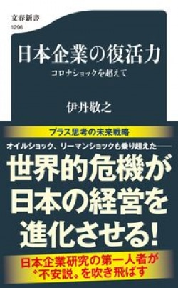日本企業の復活力 コロナショックを超えて