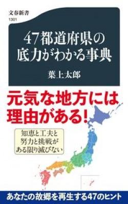 47都道府県の底力がわかる事典