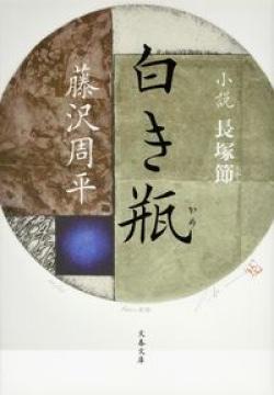 白き瓶 : 小説・長塚節