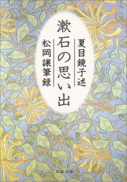 漱石の思い出