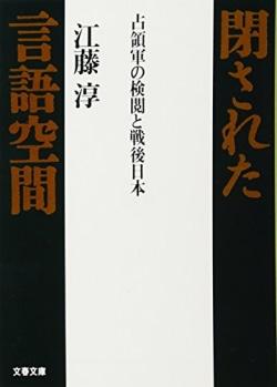 占領軍の検閲と戦後日本 閉された言語空間