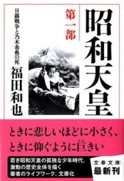 昭和天皇 第1部 (日露戦争と乃木希典の死)