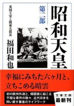 昭和天皇 第2部 (英国王室と関東大震災)