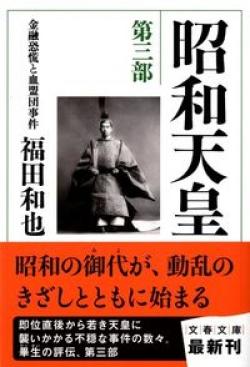 昭和天皇 第3部 (金融恐慌と血盟団事件)